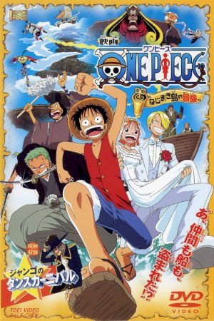 One Piece Pelicula 2: Clockwork Island Adventure