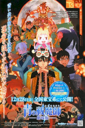 Ao no Exorcist: Gekijouban