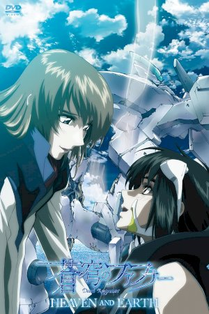 Soukyuu no Fafner: Dead Aggressor - Heaven and Earth