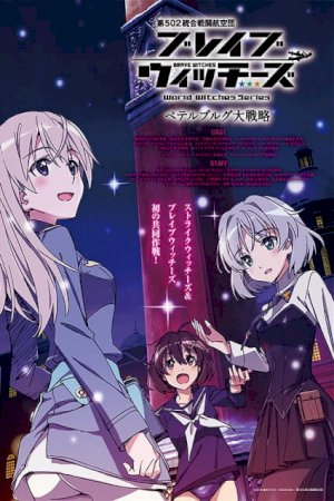 Brave Witches: Petersburg Daisenryaku